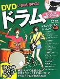DVDいきなり叩ける! ドラム オリジナル練習用パッド付き