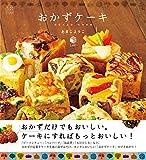 おかずケーキ OKAZU CAKE  おかずがケーキに早変わり! (オークラごちそうBOOK)