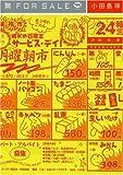 無 FOR SALE / 小田島 等 のシリーズ情報を見る