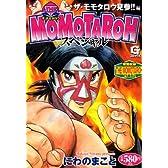 THE MOMOTAROHスペシャル ザ・モモタロウ見参!!編 (Gコミックス)