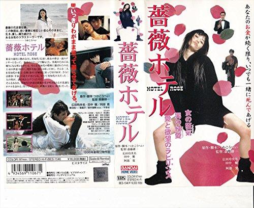 薔薇ホテル [VHS]
