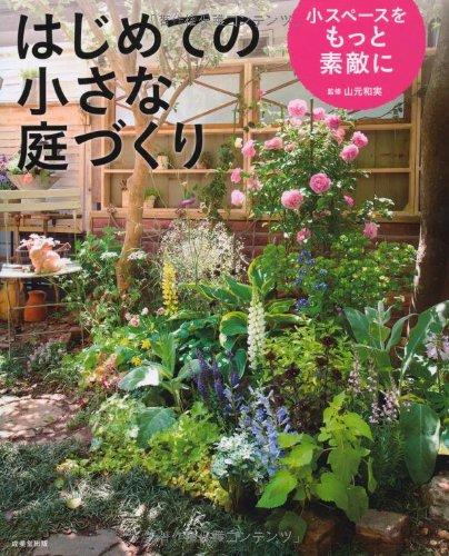 はじめての小さな庭づくり―小スペースをもっと素敵に
