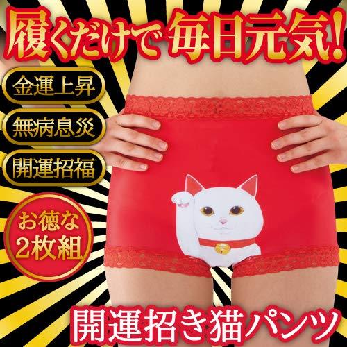 開運招き猫パンツ2枚組 LL