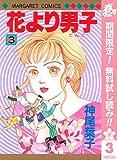 花より男子 カラー版【期間限定無料】 3 (マーガレットコミックスDIGITAL)
