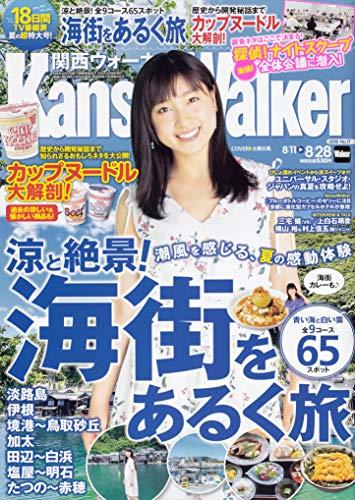 関西ウォーカー2018年08/28号