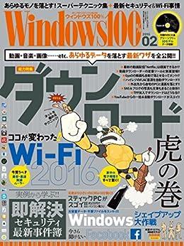 [晋遊舎]のWindows100% 2016年 02月号 [雑誌]