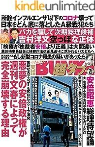 実話BUNKA超タブー 2020年7月号【電子普及版】 [雑誌]