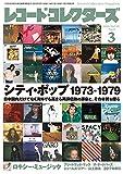 レコード・コレクターズ 2018年 3月号 画像