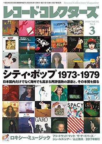 レコード・コレクターズ 2018年 3月号