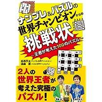 ナンプレ&パズルの世界チャンピオンからの挑戦状 ~王者が考えた100のパズル~