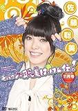 【予約限定商品】 月刊 モバコン☆聡美はっけん伝 11月号 完全生産限定版 CTVR-309874