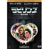ラビリンス 魔王の迷宮 コレクターズ・エディション [DVD]