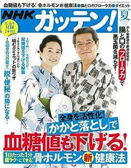 NHKガッテン! 2017年 夏号