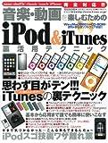 音楽・動画を楽しむためのiPod&iTunes裏活用テクニック (SAKURA・MOOK 50)