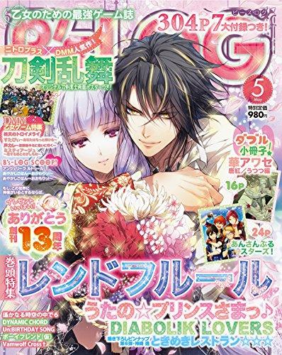 B's-LOG (ビーズログ) 2015年 5月号 [雑誌]の詳細を見る