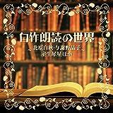 ザ・ベスト 自作朗読の世界 ~北原白秋・与謝野晶子・室生犀星ほか~