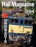 Rail Magazine (レイル・マガジン) 2016年7月号 Vol.394