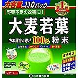 山本漢方製薬 大麦若葉粉末100% 徳用 3g*110包