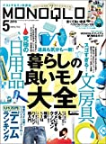 MONOQLO (モノクロ) 2016年 05月号 [雑誌]