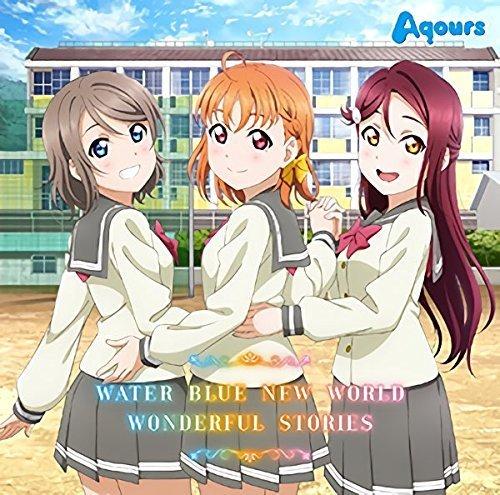 TVアニメ『ラブライブ!サンシャイン!!』2期 第12話/第13話挿入歌「WATER BLUE NEW WORLD/WONDERFUL STORIES」