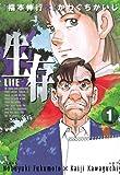 生存?Life?(1) (ヤングマガジンコミックス)