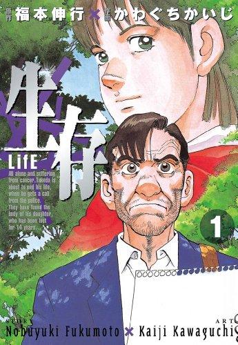 生存~Life~(1) (ヤングマガジンコミックス)の詳細を見る