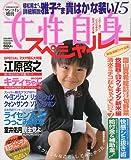 女性自身SPECIAL (スペシャル) 2009年 10/30号 [雑誌]