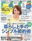 ESSE (エッセ) 2013年 05月号 [雑誌] 画像
