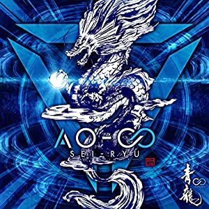 【Amazon.co.jp限定】AO-∞(SPECIAL REMIX音源ダウンロードカード付)