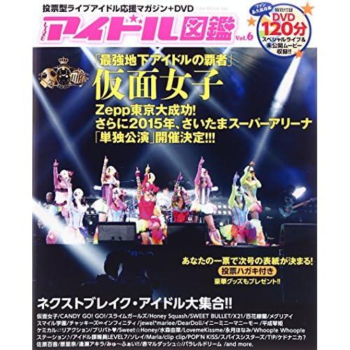 LIVEアイドル図鑑 vol.6 (OAK MOOK)