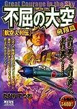 不屈の大空 飛翔篇: 航空人列伝 (歴史群像コミックス)