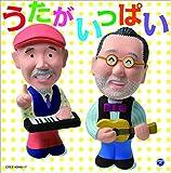 新沢としひこ・中川ひろたか ~うたがいっぱい~