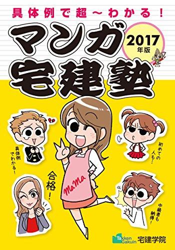 2017年版 マンガ宅建塾 (らくらく宅建塾シリーズ)