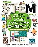 クイズ&パズルでわかる数と図形のナゾ: AI時代を生きぬく算数のセンスが育つ (子供の科学STEM体験ブック)