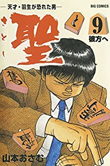 Satoshi Osoreta Otoko (聖 ~天才・羽生が恐れた男~) 01-09