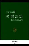 続・発想法 KJ法の展開と応用 (中公新書)