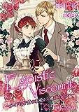 Egoistic Viscount-メイドは子爵の求愛から逃げられない-【書下ろし・イラスト7枚入り】 (トパーズノベルス)