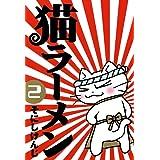 猫ラーメン 2巻 (コミックブレイド)