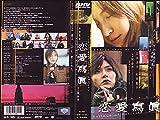 恋愛寫眞レンアイシャシン[VHS](2003)◆広末涼子/松田龍平/小池栄子/山崎樹範