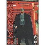史記 5―李陵 その1 (中国歴史コミックス 15)