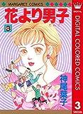 花より男子 カラー版 3 (マーガレットコミックスDIGITAL)