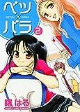 ベツ×バラ 2巻 (まんがタイムコミックス)