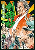 剣術抄~五輪書・独行道~ 1 (SPコミックス) 画像
