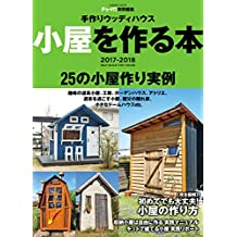 手作りウッディハウス 小屋を作る本 2017-2018 (学研ムック)