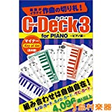 SPCC003/理論がイラナイ作曲の切り札!C Deck3 for PIANO KEY OF Am/基本編 / 島村楽器