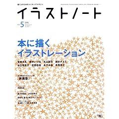 イラストノート no.5―描く人のためのメイキングマガジン 本に描くイラストレーション (Seibundo mook)