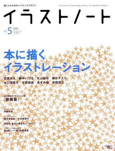 イラストノート no.5—描く人のためのメイキングマガジン 本に描くイラストレーション (Seibundo mook)