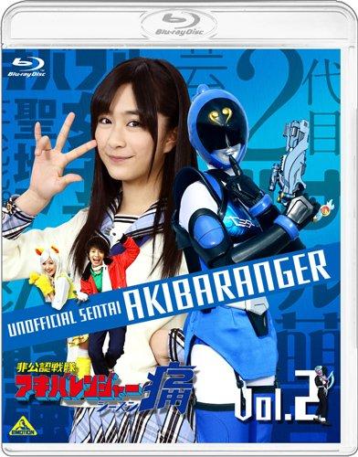 『非公認戦隊アキバレンジャー シーズン痛 vol.2 [Blu-ray]』のトップ画像