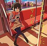 【Amazon.co.jp限定】きみのヒロインになりたくて(通常盤)(オリジナルポスター付)