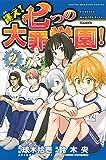 迷え!七つの大罪学園!(2) (講談社コミックス)